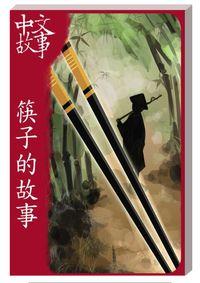筷子的故事 [有聲書]