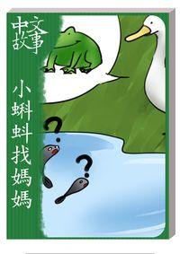 小蝌蚪找媽媽 [有聲書]