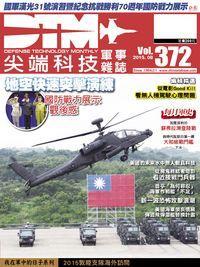 尖端科技軍事雜誌 [第372期]:地空快速突擊演練