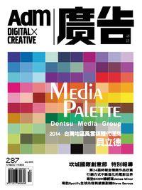 廣告雜誌 [第287期]:2014年台灣地區風雲媒體代理商 貝立德