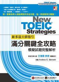 新多益大師指引 [有聲書]:滿分關鍵全攻略