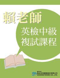 賴老師英檢中級複試課程 [題庫] [有聲書]