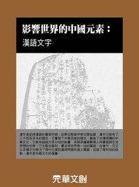 影響世界的中國元素:漢語文字