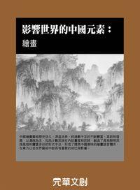 影響世界的中國元素:繪畫