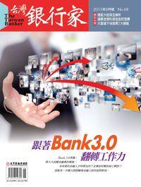 台灣銀行家 [第68期]:跟著 Bank3.0 翻轉工作力