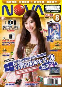 NOVA情報誌 [第157期]:Windows 10 我來了!