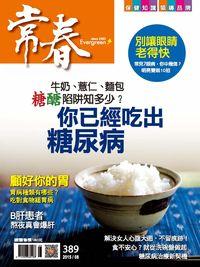 常春月刊 [第389期]:你已經吃出糖尿病