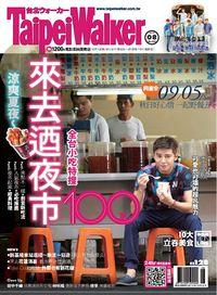 Taipei Walker [第220期]:來去迺夜市