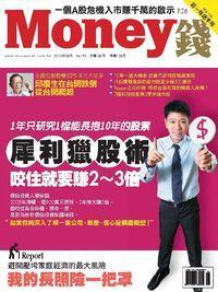 Money錢 [第95期]:犀利獵股術