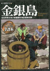 金銀島:全世界男女老少都喜歡的海盜冒險故事!!