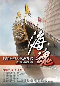 海魂:從鄭和的大航海時代到東瀛崛起
