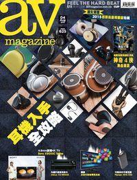 AV Magazine 2015/08/04 [issue 625]:耳機入手全攻略
