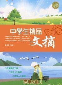 中學生精品文摘, 秋季卷