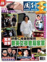 周刊王 2015/08/05 [第69期]:寓所直擊 蔡英文夜會扁家軍
