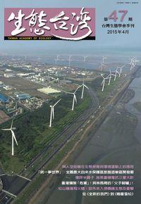 生態台灣 [第47期]:台灣生態學會季刊