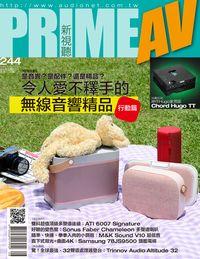 Prime AV新視聽 [第244期]:令人愛不釋手的無線音響精品