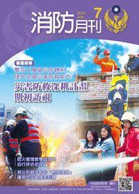 消防月刊 [2015年7月號]:災害防救深耕計畫 期初訪視