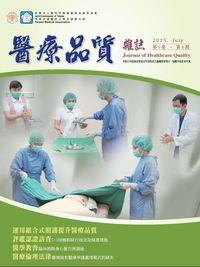 醫療品質雜誌 [第9卷‧第4期]:運用組合式照護提升醫療品質