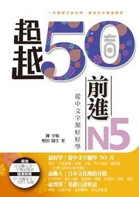 超越50音.前進N5 [有聲書]:從中文字源好好學