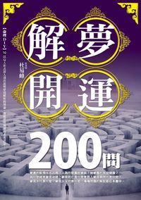解夢開運200問