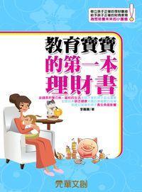 教育寶寶的第一本理財書