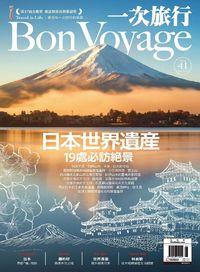Bon Voyage一次旅行 [第41期]:日本世界遺産