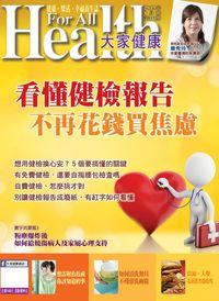 大家健康雜誌 [第340期]:看懂健檢報告 不再花錢買焦慮