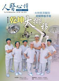 人醫心傳:慈濟醫療人文月刊 [第139期]:乾坤大挪移