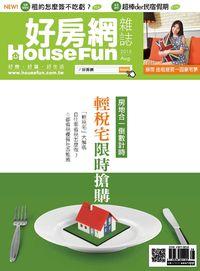 好房網雜誌 [第26期]:輕稅宅限時搶購