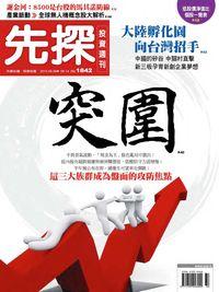 先探投資週刊 2015/08/08 [第1842期]:突圍