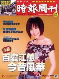 時報周刊 2015/08/07 [第1955期]:百變江蕙 今昔風華