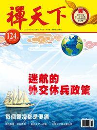 禪天下 [第124期]:迷航的外交休兵政策