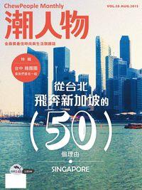 潮人物 [第58期] :從台北飛奔新加坡的50 個理由