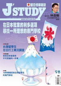 留日情報雜誌 [第98期]:在日本就業的利多選項 尋找一所理想的專門學校