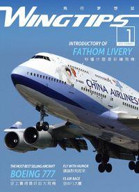 WINGTIPS 飛行夢想誌 [第1期]:秒懂什麼是彩繪飛機