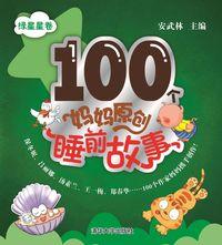 100個媽媽原創睡前故事, 綠星星卷