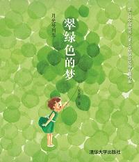 翠綠色的夢