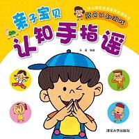 親子寶貝認知手指謠, 顏色認知遊戲