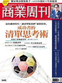 商業周刊 2015/08/17 [第1448期]:成功者的清單思考術