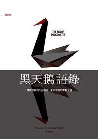 黑天鵝語錄