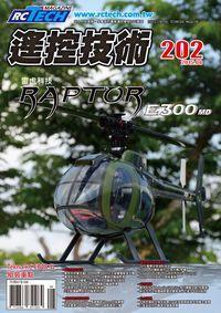遙控技術 [第202期]:雷虎科技RAPTOR E300MD