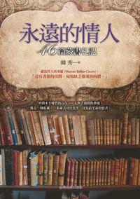 永遠的情人:46篇藏書札記
