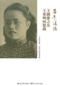 百年追憶:王國維之女王東明回憶錄