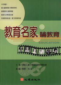 教育名家論教育