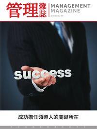 管理雜誌 [第494期]:成功擔任領導人的關鍵所在