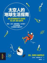 太空人的地球生活指南:夢想、心態、怎麼按電梯、如何刷牙, 以及怎麼穿著方形裝備走出圓形的門