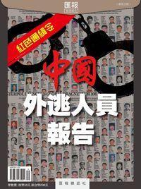 匯報 [總第22輯]:中國外逃人員報告