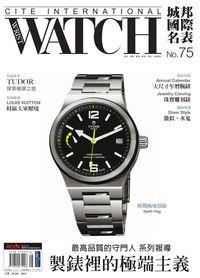 城邦國際名表 [第75期]:製錶裡的極端主義