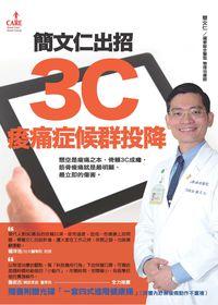 簡文仁出招3C痠痛症候群投降