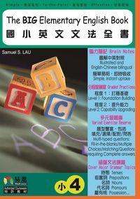 國小英文文法全書. 小4